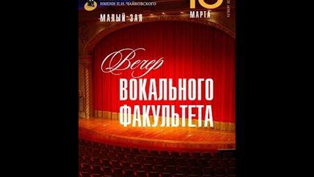 Вечер вокального факультета Московской консерватории