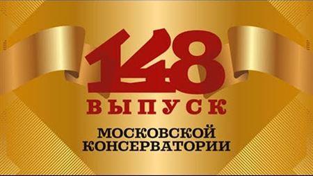 148-й выпуск Московской консерватории. Начало торжественного акта вручения дипломов
