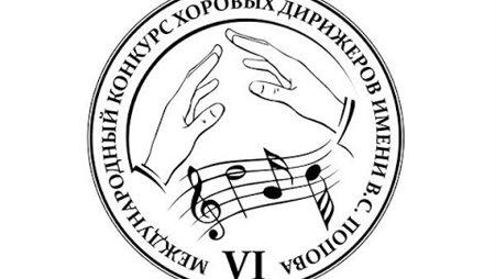 Открытие VI конкурса хоровых дирижеров имени Попова