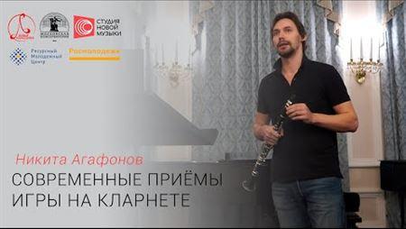 Никита Агафонов. Современные приёмы игры на кларнете