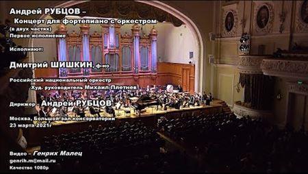 Андрей Рубцов. Концерт для фортепиано с оркестром. Премьера