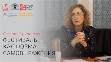 Евгения Кривицкая: «Сам себе худрук. Фестиваль как форма самовыражения»