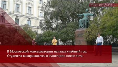 New academic year has started at the Moscow Conservatory