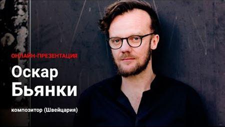 Оскар Бьянки, композитор (Швейцария)
