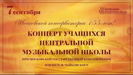 Концерт Центральной музыкальной школы. «Московской консерватории 155 лет!»