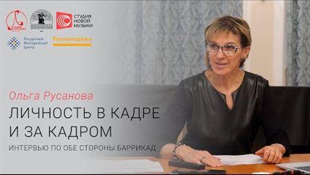 Ольга Русанова: «Личность в кадре и за кадром: интервью по обе стороны баррикад»