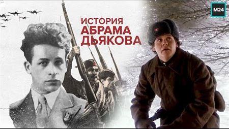 История Абрама Дьякова. Из консерватории на фронт