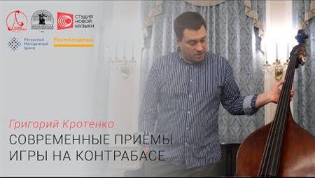 Григорий Кротенко. Современные приёмы игры на контрабасе