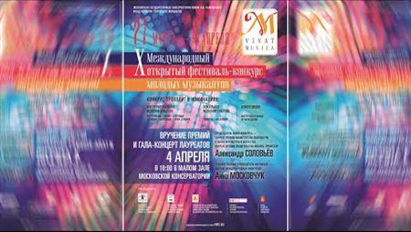 Gala concert of the <i>Vivat Musica</i> laureates