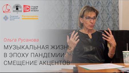 Ольга Русанова: «Музыкальная жизнь в эпоху пандемии: смещение акцентов»