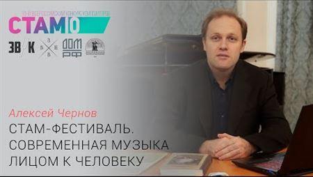 Алексей Чернов. «СТАМ-фестиваль. Современная музыка лицом к человеку»