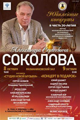 К юбилею ректора Московской консерватории Александра Соколова