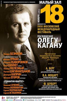 XVIII Московский фестиваль «Посвящение Олегу Кагану»