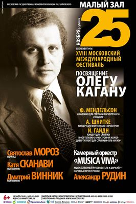 Международный фестиваль «Посвящение Олегу Кагану»