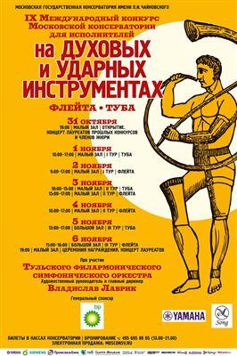 IX конкурс для исполнителей на духовых и ударных инструментах