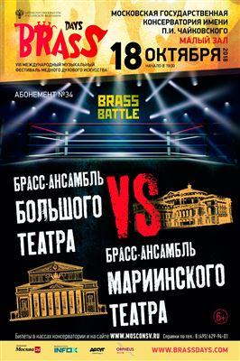 Brass Battle