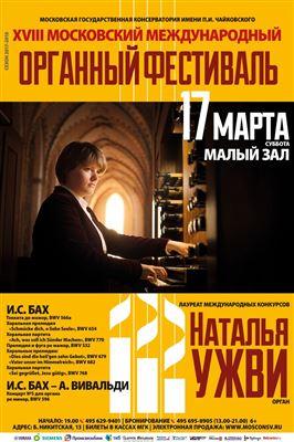 Наталья Ужви (орган)