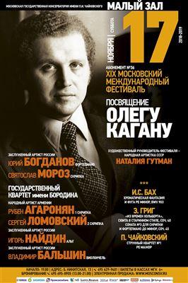«Посвящение Олегу Кагану»