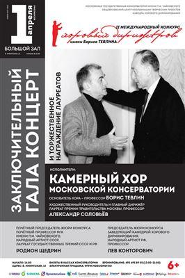II Международный конкурс хоровых дирижёров
