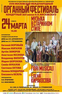 XVIII Московский международный органный фестиваль