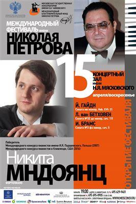 Международный фестиваль имени Н. А. Петрова. Открытие