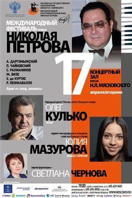 Международный фестиваль имени Н. А. Петрова