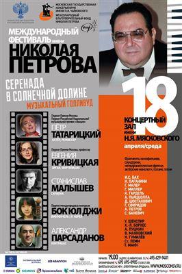 Международный фестиваль имени Н. А. Петрова. «Серенада в солнечной долине». Музыкальный Голливуд