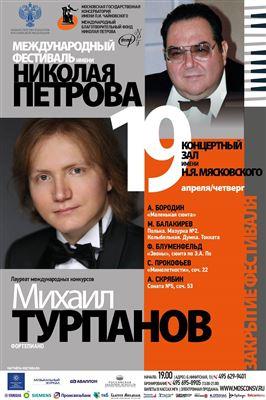 Международный фестиваль имени Н. А. Петрова. Закрытие