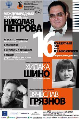 Международный фестиваль имени Н. А. Петрова. «Рахманинов и Джаз!»