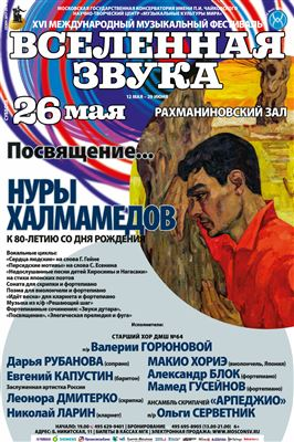 Туркменистан: посвящение Нуры Халмамедову