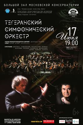 Тегеранский симфонический оркестр