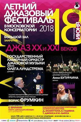 Летний джазовый фестиваль в Академии