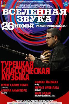 Классическая турецкая музыка османского периода