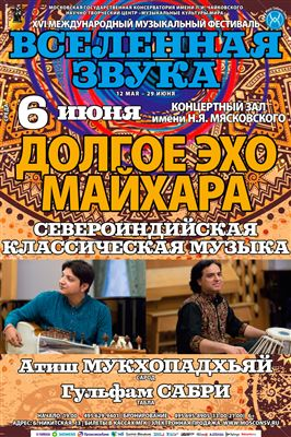 Североиндийская классическая музыка