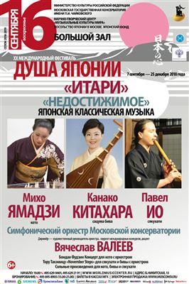 «Итари» («Недостижимое»). Японская классическая музыка