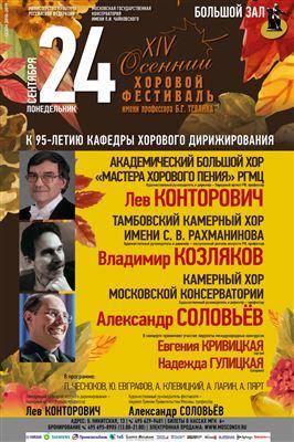 К 95-летию кафедры хорового дирижирования