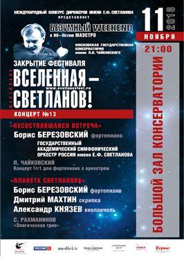 «Несостоявшаяся встреча» и «Посвящается планетe Светланова»