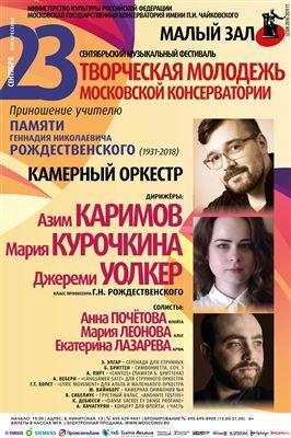 Памяти Геннадия Николаевича Рождественского