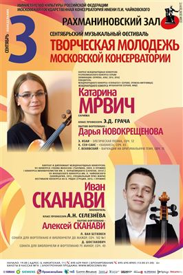 Камерная музыка для скрипки, виолончели и фортепиано