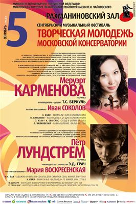 Меруэрт Карменова (скрипка), Пётр Лундстрем (скрипка)