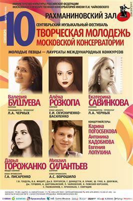 Вокальный факультет: певцы — лауреаты международных конкурсов