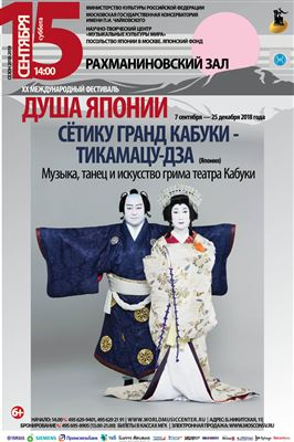 Сётику Гранд Кабуки – Тикамацу-дза  (Япония)