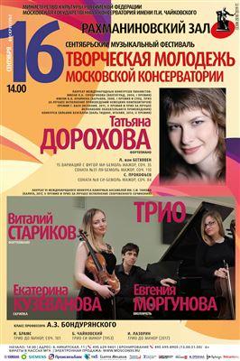 Камерная музыка для фортепиано, скрипки и виолончели