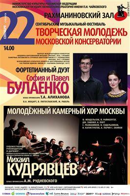 Музыка для камерного хора и фортепианного дуэта