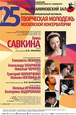 Анна Савкина (скрипка)