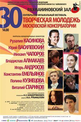 Камерные ансамбли Московской консерватории