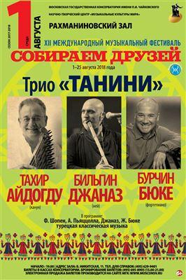 Трио «Танини»