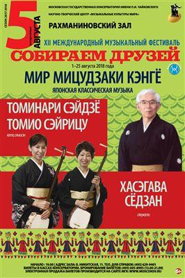 «Мир Мицудзаки Кэнгё»