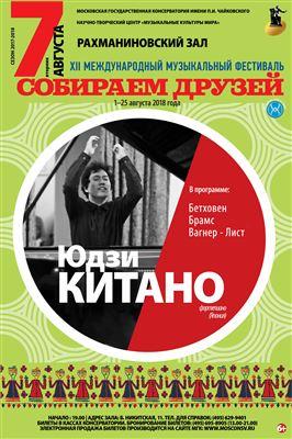 Юдзи Китано (фортепиано)