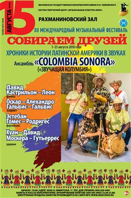 Ансамбль «Colombia sonora» («Звучащая Колумбия»)